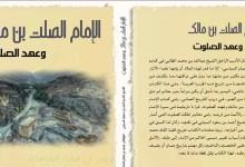 Photo of إصدار جديد يبحث في تساؤلات عن حقبة الإمام الصلت ومملكة الصلوت