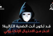 Photo of انتبهوا: أساليب جديدة لجرائم الاحتيال الإلكتروني المالي يجب التصدي لها