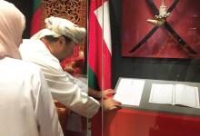 Photo of بتوجيه سامٍ: عرض نسخة من رسالة السلطان قابوس بن سعيد للأسرة المالكة في المتحف الوطني