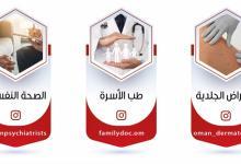 Photo of أطباء عمانيون يقدّمون استشارات مجانية عبر الانستجرام