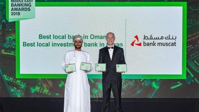 صورة في إنجاز جديد: بنك مسقط يتوج بجائزة عالمية