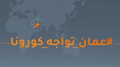 """صورة """"عمان تواجه كورونا"""" ينفي إشاعة متداولة"""