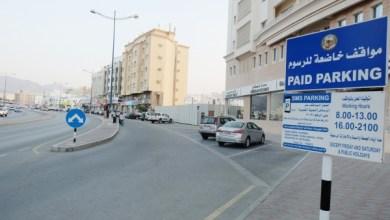 Photo of حجز المواقف العامة في مسقط إلكترونيًا فقط
