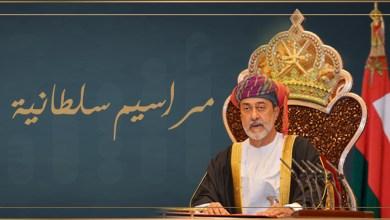 Photo of جلالة السلطان يصدر 7 مراسيم سلطانية سامية