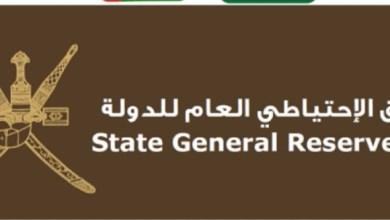 """Photo of الصندوق الاحتياطي للدولة يصدر بيانًا حول تصفية """"جلاس بوينت"""""""
