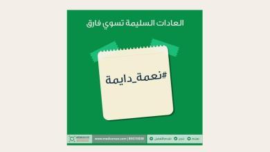 صورة #نعمة_دايمة: حملة من مسقط لتوزيع الكهرباء لتفادي تراكم المستحقات