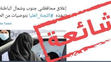 Photo of إغلاق محافظتي الباطنة إشاعة