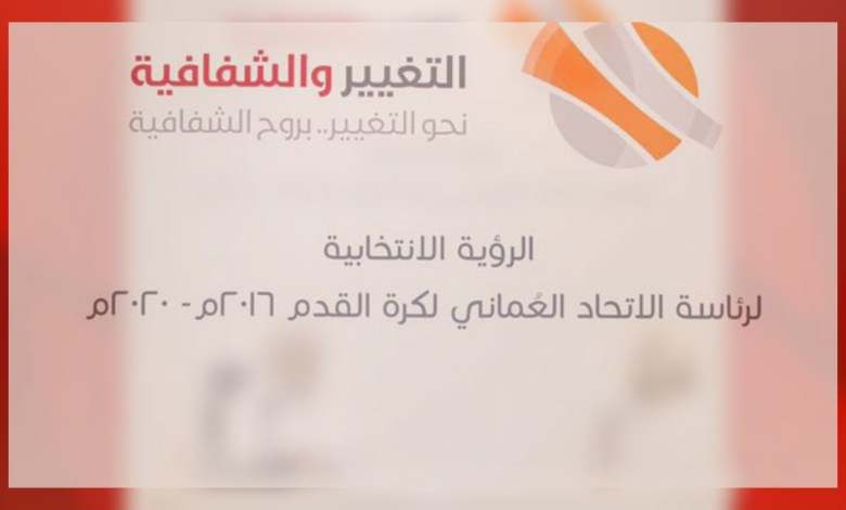 """Photo of نبيل المزروعي يكتب: رؤية """"التغيير والشفافية"""" هل أنجزت المهمة؟"""