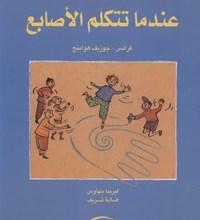 صورة أحمد الراشدي يكتب عن أدب الأطفال: عندما تتكلم أصابع فرانس الألماني