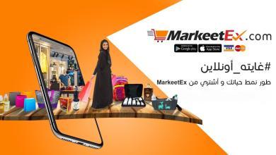 صورة أول سوق إلكتروني عُماني يوفّر لك الشراء بضغطة زر