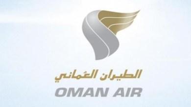 صورة لتطبيق تعميم جهاز الاستثمار: الطيران العماني يُخاطِب موظفيه المتقاعدين من الحكومة