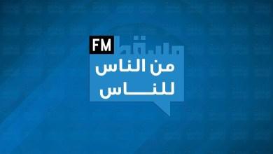 """صورة بشعار """"من الناس للناس"""": انطلاقة جديدة لمسقط FM"""