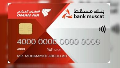 صورة عرض ترويجي جديد على بطاقة بنك مسقط والطيران العماني الائتمانية