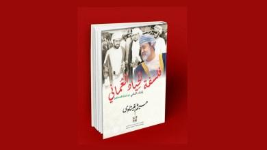 """صورة كتاب جديد عن """"فلسفة الحياد العُماني"""""""