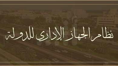 """صورة """"التواصل الحكومي"""" ينشر ملامح من المرسوم السلطاني الخاص بالجهاز الإداري للدولة"""