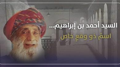 Photo of من أبرز شخصيات القرن العشرين: السيد أحمد بن إبراهيم…اسمٌ ذو وقعٍ خاص