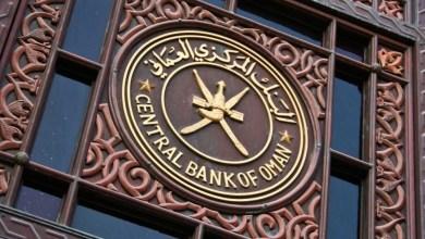 Photo of صدرت فيه أكثر من 5 مراسيم: ما مسؤوليات مجلس محافظي البنك المركزي العماني؟