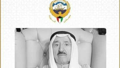 صورة بيان نعي من مجلس الوزراء الكويتي