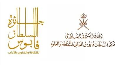 Photo of تعليق الدورة التاسعة لجائزة السلطان قابوس للثقافة والفنون والآداب
