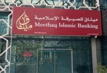Photo of ميثاق من بنك مسقط يفتتح فرعه الرئيسي