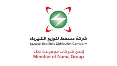 صورة مسقط لتوزيع الكهرباء تحتفي بيوم المرأة العمانية
