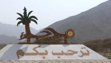 صورة مواطنون من ولاية مدحاء يناشدون اللجنة العليا