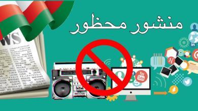 صورة بـ 8 قوانين: أكثر من 50 موضوعًا يُحظر النشر عنها في الإعلام العُماني؟