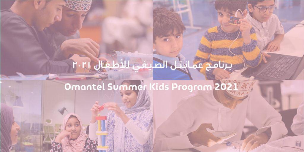 اختتام برنامج عمانتل الصيفي للأطفال 2021