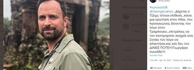 Survivor Γιώργος Λιανός κατηγορίες