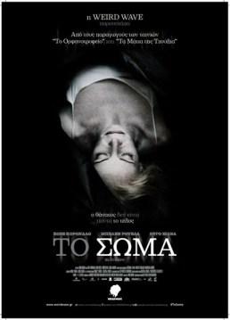 Το Σώμα , πληροφορίες της ταινίας - Σινεμά - αθηνόραμα