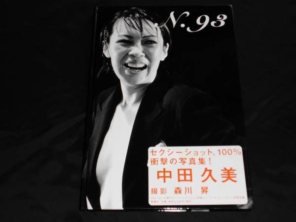 中田 久美「てめえ ら コノヤロー」若い頃はモデル今は怖い監督?中田久美 キレるその事件とは 気になる ...