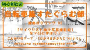 【BIKE】湘南自転車旅すたぐらむ部 その1 〜 湘南ポタリング de「サイクリスト向け写真撮影術」を学ぼう!