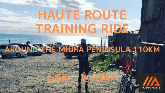 Shonan & around The Miura Peninsula 110km #Haute Route Training Ride