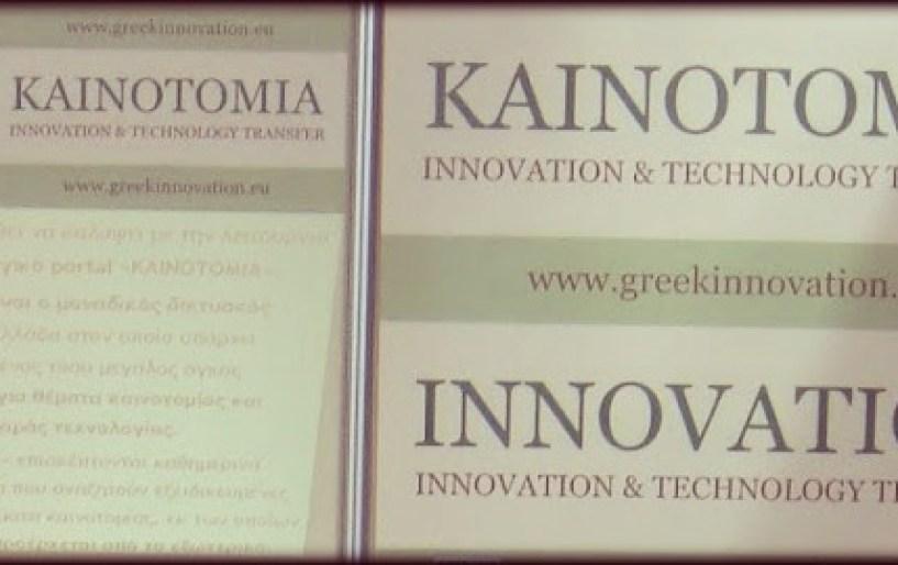 «Πνίγεται» η καινοτομία στην Ελλάδα