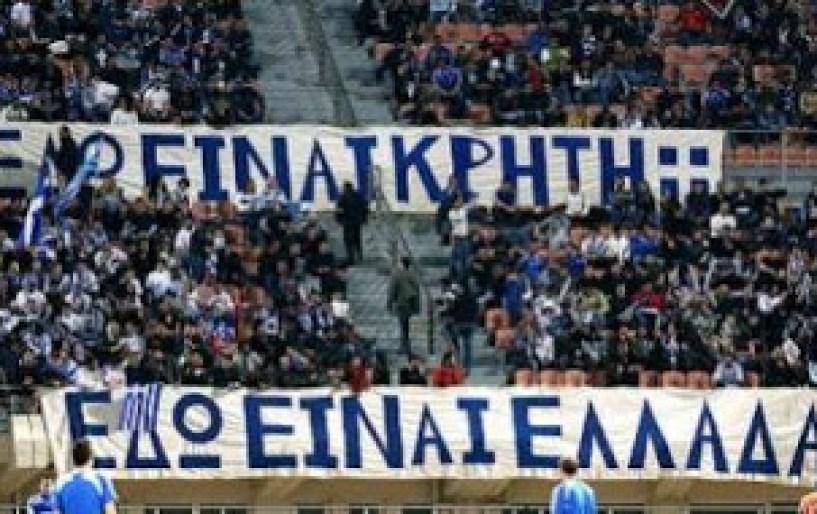 Και πάλι στην Κρήτη η Εθνική μας…