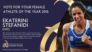 Η Στεφανίδη είναι υποψήφια για αθλήτρια της χρονιάς