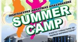 Το «Summer camp»… έρχεται