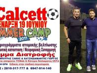 Καλτσέττο… Summer Camp την ερχόμενη Δευτέρα