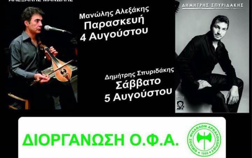 Διήμερη εκδήλωση με Αλεξάκη και Σπυριδάκη ο ΟΦΑ