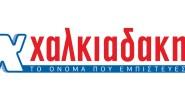 Παιδικά Χωριά SOS Κρήτης: Τα S/M Χαλκιαδάκης υιοθετούν μια οικογένεια!
