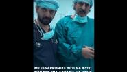 «Θα σας χειρουργήσει ο υπουργός»