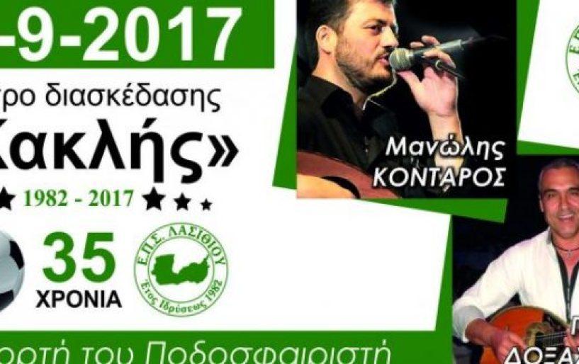 Βραβεύει τις πρωταθλήτριες ομάδες της Κρήτης