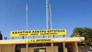 Μετονομάστηκε το Μαρτινέγκο σε «Νίκος Καζαντζάκης»