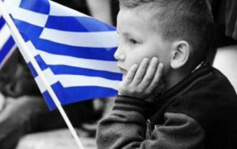 Το σημαντικότερο πρόβλημα στην Ελλάδα είναι το… δημογραφικό!!!