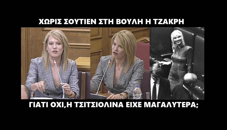Ένα sex symbol στη Βουλή
