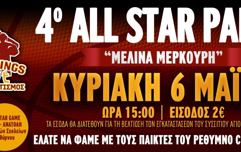 Την Κυριακή (6/5) το All Star Party στο «Μελίνα Μερκούρη»