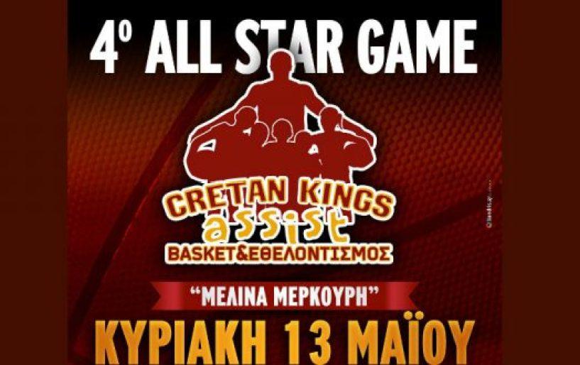 «Cretan Kings Assist» και φέτος στο Ρέθυμνο