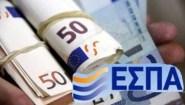 «Είναι κακό που πήρα λεφτά από το ΕΣΠΑ;»