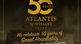 50 χρόνια Atlantis και δενδροφύτευση