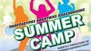 Το δεύτερο «Summer Camp» μυεί τα παιδιά του Ηρακλείου στον πολύπλευρο Αθλητισμό